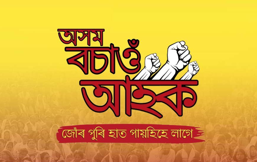 How to win iphone and cash rewards by using the Assam Bachao contest? 1