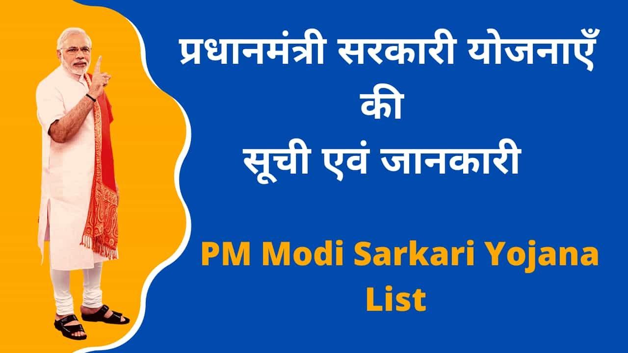 Brief Overview of Sarkari Yojana 2021